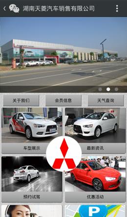 天菱东南三菱4S店